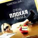 Bad Teacher / Очень плохая училка (2011 год)
