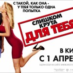 She's out of my League / Слишком крута для тебя