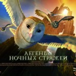 Легенды ночных стражей / Legend of the Guardians: The Owls of Ga'Hoole