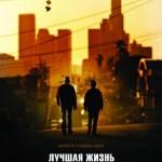 Лучшая жизнь / A Better Life (2011)