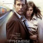 Обзор фильма Цена измены / Derailed (2005 год)