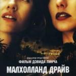 Малхолланд Драйв / Mulholland Drive (2001)