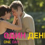 Один день / One Day (2011)