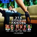 Эта — дурацкая — любовь / Crazy, Stupid, Love (2011 год)