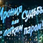 Ирония судьбы, или С легким паром! / Ironiya sudby, ili S lyogkim parom! (1975 год)