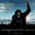 Восстание планеты обезьян / Rise of the Planet of the Apes (2011 год)