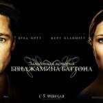 Загадочная история Бенджамина Баттона / The Curious Case of Benjamin Button (2008 год)