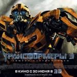 Трансформеры 3: Тёмная сторона Луны / Transformers 3: Dark of the Moon (2011 год)