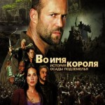 Во имя короля: История осады подземелья / In the Name of the King: A Dungeon Siege Tale (2007)