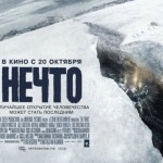 Нечто / The Thing (2011)