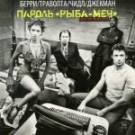 Пароль «Рыба-меч» / Swordfish (2001)