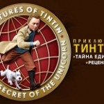 Приключения Тинтина: Тайна Единорога / The Adventures of Tintin (2011)