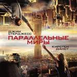 Параллельные миры / Upside Down (2012)