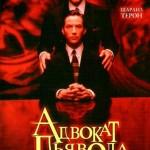 Адвокат дьявола — 1997